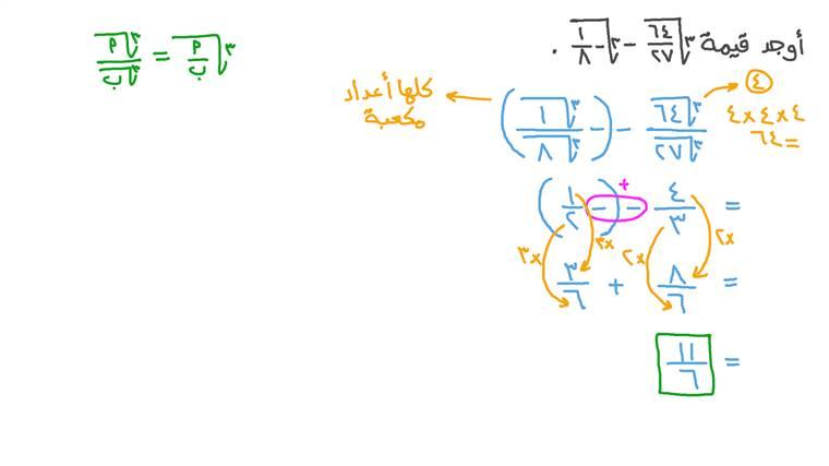 حساب المقادير العددية التي تتضمن جذورًا تكعيبية