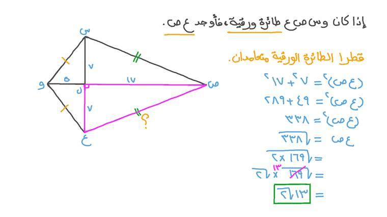 إيجاد طول ضلع في شكل طائرة ورقية بمعلومية طول قطريه