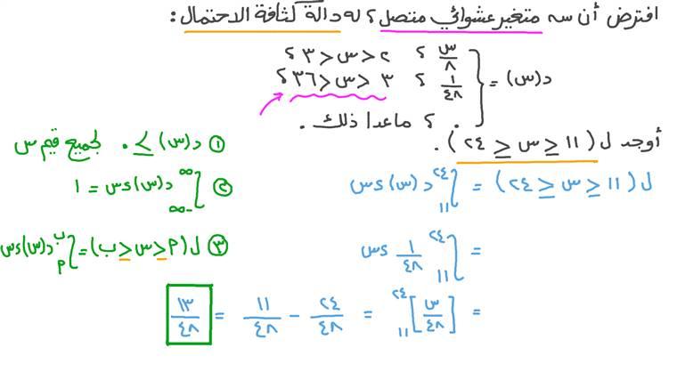 استخدام دالة كثافة احتمال لمتغير عشوائي متصل لإيجاد الاحتمالات