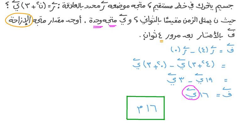 تحديد مقدار متجه الإزاحة بناء على الزمن وتعبير متجه الموضع