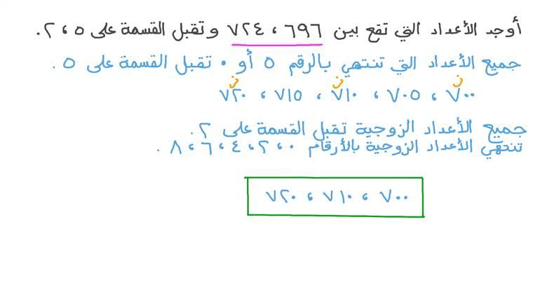 إيجاد الأعداد القابلة للقسمة على عدد معطى ضمن مدى معين