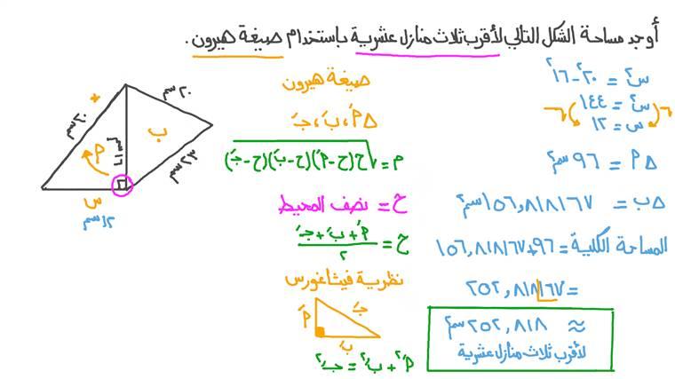 إيجاد مساحة شكل مركب باستخدام صيغة هيرون