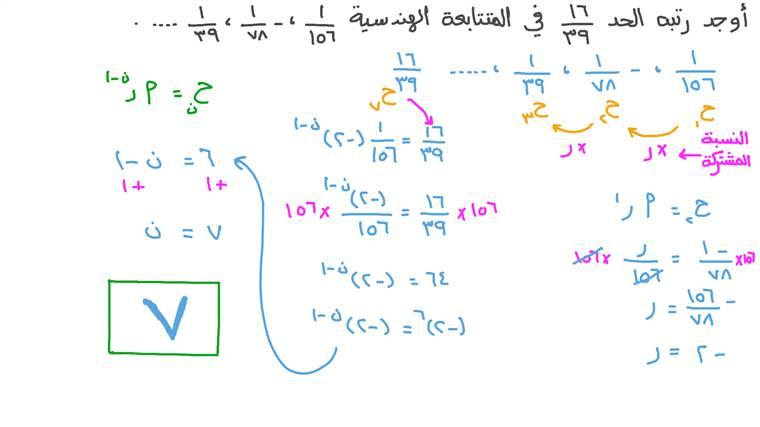 إيجاد رتبة حد في متتابعة هندسية معطاة بمعلومية قيمته
