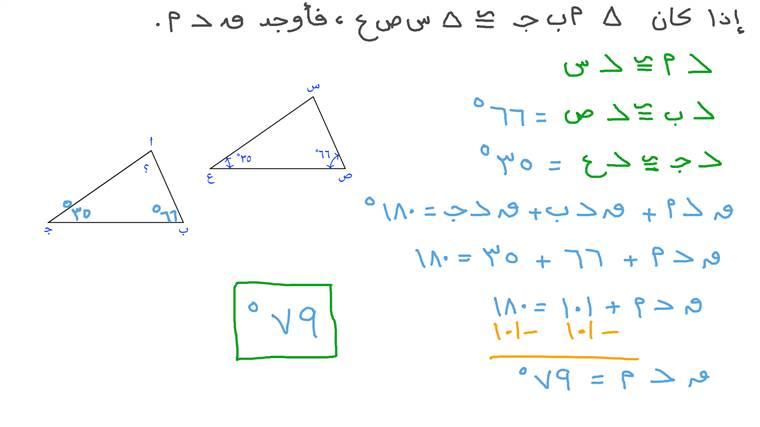 استخدام خواص التطابق بين مثلثين