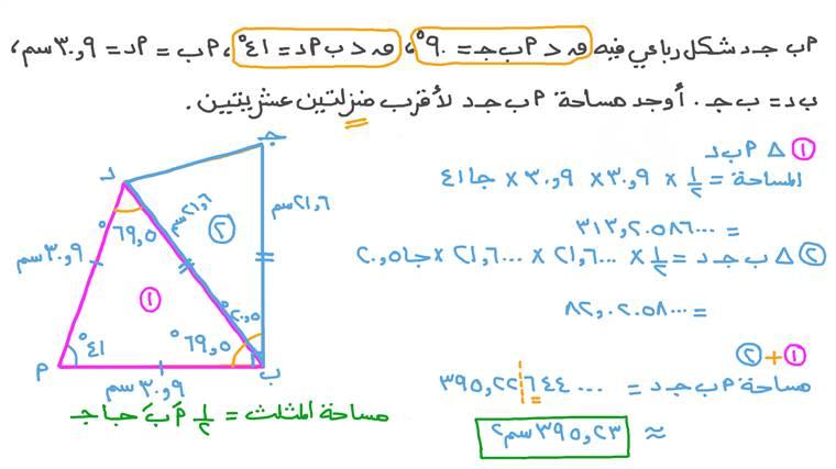 حساب مساحة شكل رباعي باستخدام حساب المثلثات