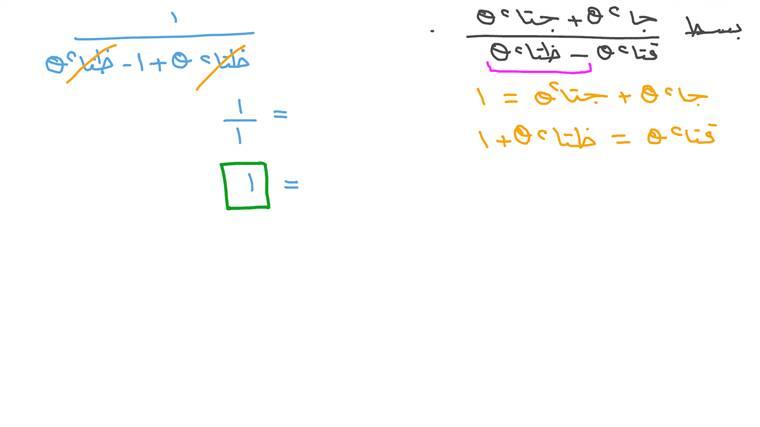 استخدام متطابقات فيثاغورس لتبسيط تعبير دالة مثلثية
