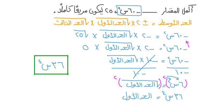 تكملة المقادير الجبرية لتكوين مقدار ثلاثي على صورة مربع كامل