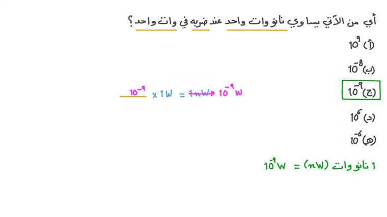 استخدام بادئات الوحدات لتمثيل الأعداد الصغيرة جدًّا