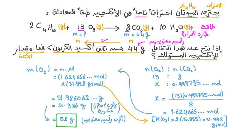 حساب كتلة مادة متفاعلة في تفاعل يتضمن معاملات تكافئية متعددة