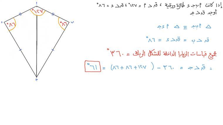 إيجاد قياس زاوية في طائرة ورقية باستخدام خواصها