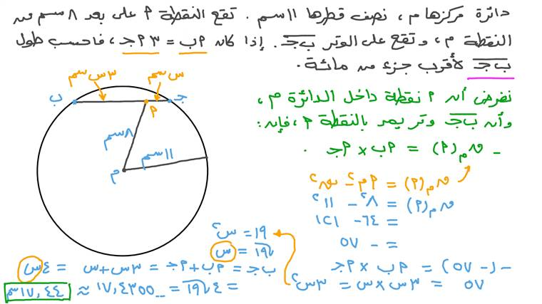 إيجاد طول وتر في دائرة باستخدام العلاقة المعطاة بين الأوتار