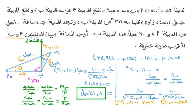 استخدام قانون الجيب لحساب الطول المجهول في مثلث في مسألة سياق واقعي