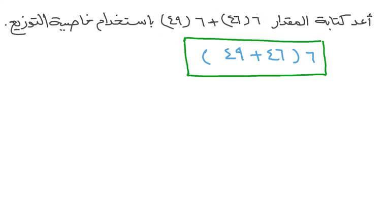 إعادة كتابة المقادير باستخدام خاصية التوزيع