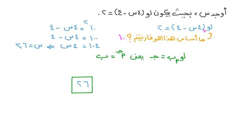 حل المعادلات اللوغاريتمية