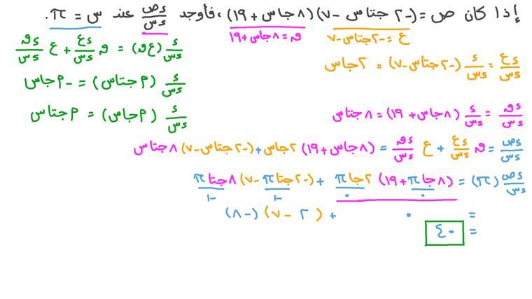 إيجاد المشتقة الأولى لحاصل ضرب دالتين مثلثيتين عند نقطة