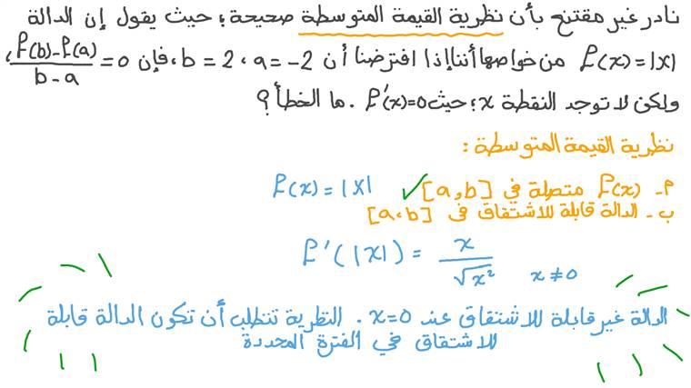 نظرية القيمة المتوسطة