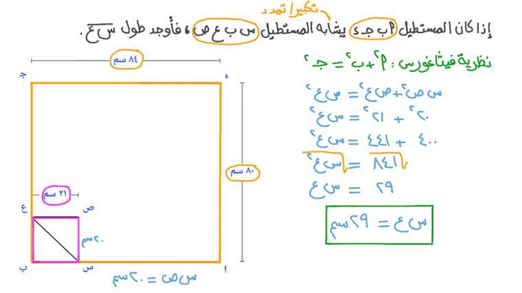 إيجاد طول في مستطيل مشابه لمستطيل آخر بمعلومية أبعاد المستطيل الثاني