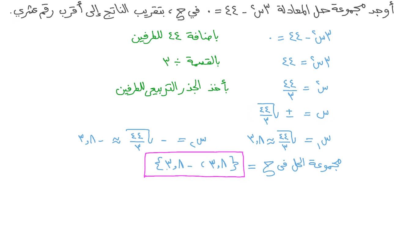 فيديو السؤال حل المعادلات التربيعية بالتحليل نجوى