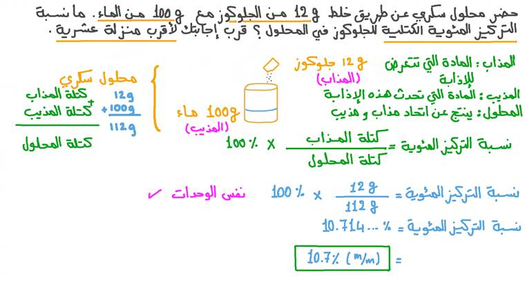 حساب نسبة التركيز المئوية الكتلية للجلوكوز في المحلول