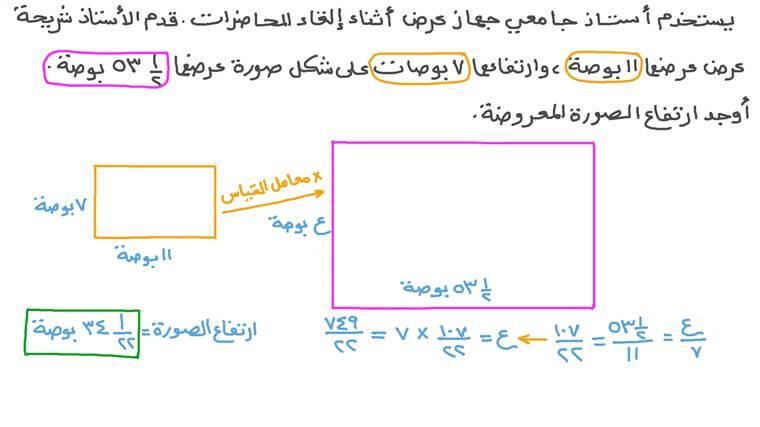 إيجاد ارتفاع نموذج بمعلومية معامل القياس بينه وبين نموذج آخر بمعلومية أبعاده