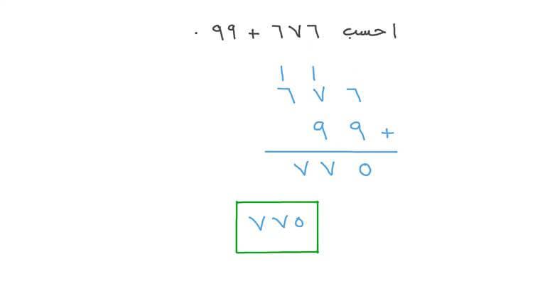 جمع الأعداد المكونة من ثلاثة أرقام والأعداد المكونة من رقمين