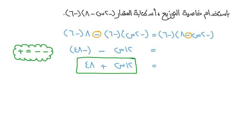 استخدام خاصية التوزيع في الضرب لفك المقادير التي تتضمن أقواسًا