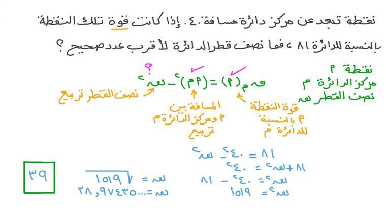 إيجاد نصف قطر دائرة بمعلومية قوة نقطة بالنسبة للدائرة والمسافة بين مركز الدائرة وتلك النقطة