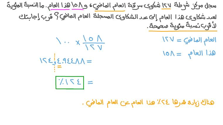 إيجاد النسبة المئوية لجزء من كل باستخدام الكسور المركبة والأعداد العشرية