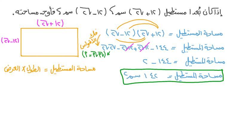 إجراء عمليات حسابية على الجذور التربيعية في المسائل الكلامية
