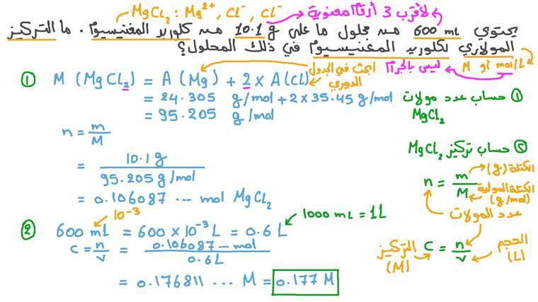 حساب التركيز من الكتلة والحجم