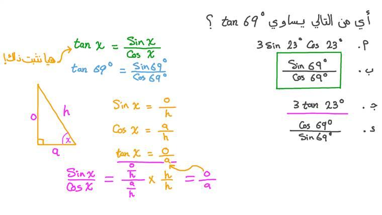 استخدام المتطابقات النسبية لاختيار المقدار المكافئ
