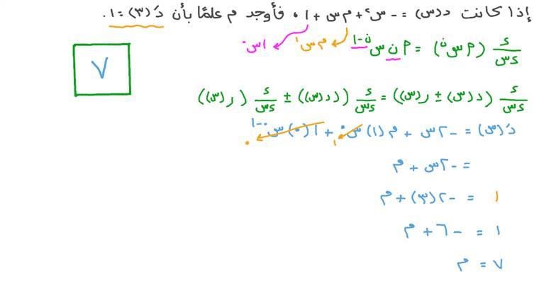 إيجاد قيمة مجهول في دالة كثيرة الحدود بمعلومية قيمة مشتقتها الأولى عند نقطة ما
