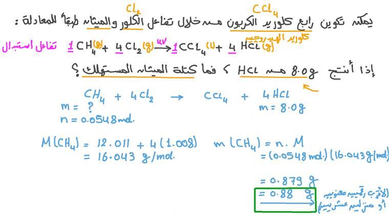 حساب كتلة مادة متفاعلة في تفاعل يتضمن معاملات تكافئية أحادية ومتعددة