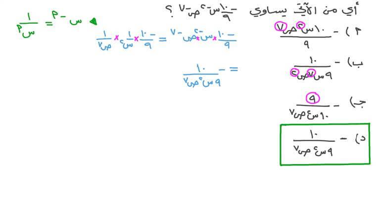 إعادة كتابة المقادير الجبرية باستخدام قوانين الأسس للأسس السالبة
