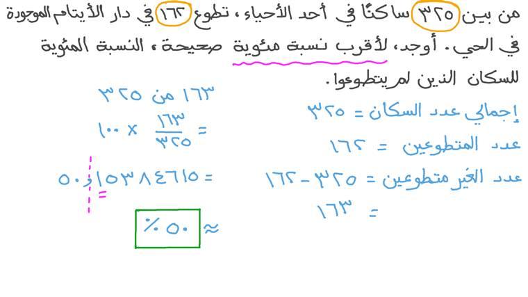 حساب النسب المئوية التي تصف العلاقات بين الأعداد في المسائل الكلامية