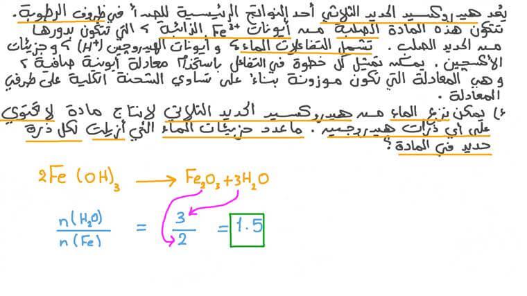 المعادلات الأيونية لتكوين هيدروكسيد الحديد الثلاثي أثناء الصدأ
