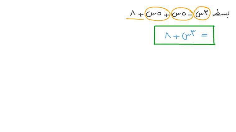 تبسيط المقادير باستخدام خاصيتي الدمج والإبدال في الجمع