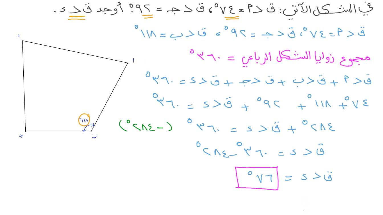 فيديو السؤال إيجاد قياس إحدى زوايا شكل رباعي بمعلومية قياس الزوايا الأخرى نجوى