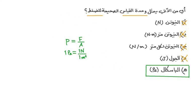 معرفة وحدات الكميات الفيزيائية