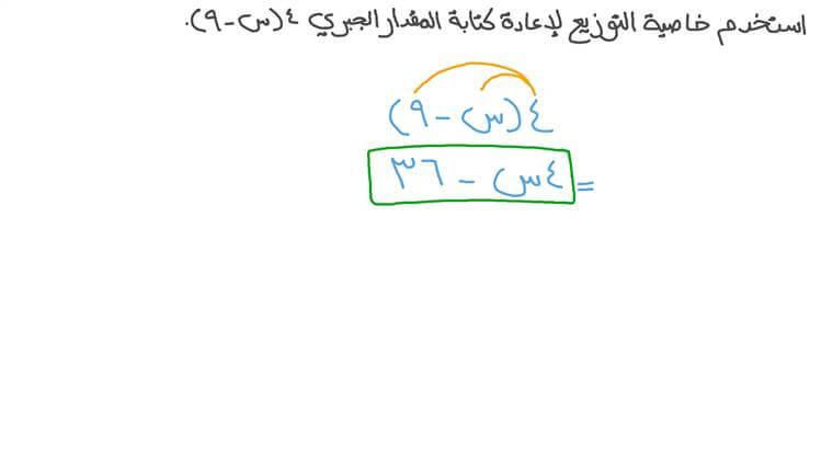 استخدام خاصية التوزيع في الضرب لفك مقادير تتضمن أقواسًا