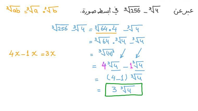 تبسيط المقادير العددية التي تتضمن جذورًا تكعيبية