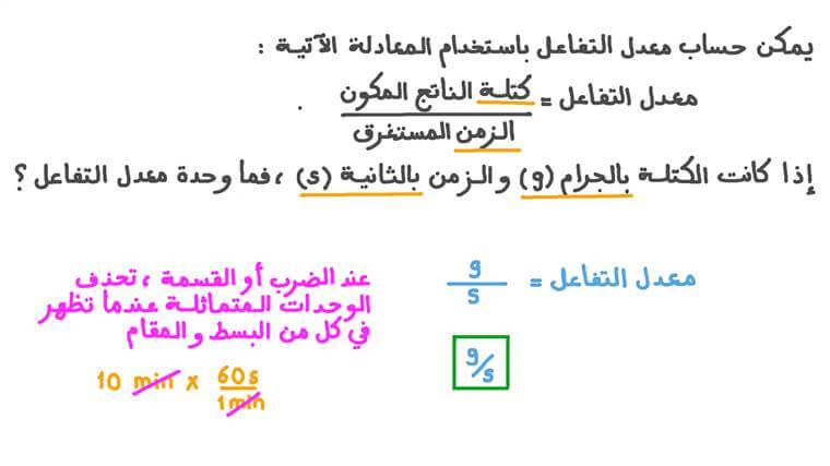 تحديد وحدة معدل التفاعل من وحدتي قياس الكتلة والزمن