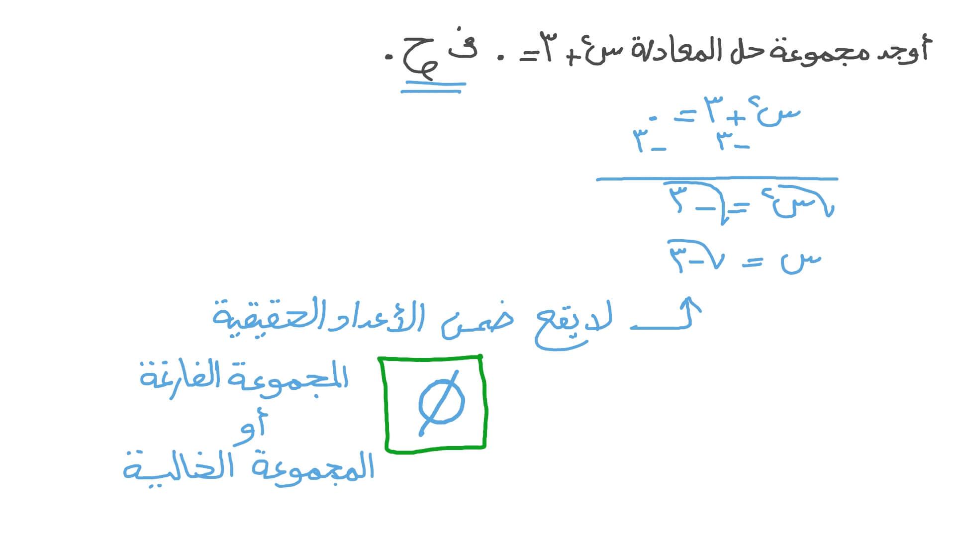 فيديو السؤال إيجاد مجموعة حل المعادلات التربيعية في ﺡ نجوى